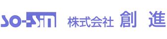 創進|商業施設・住宅のリノベーション(大阪府東大阪市)
